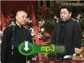 2012德云社特别奉献演出 郭德纲于谦相声《穷富论》