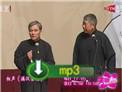 笑动2015马志明黄族民相声《满汉全席》