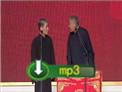 马三立诞辰100周年 马志明黄族民相声《大保镖》