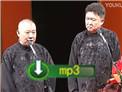 2013德云社北展专场 郭德纲于谦相声《老师来了》