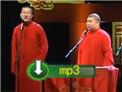 2011德云社跨年晚会 张鹤伦郎鹤焱相声《我为歌狂》
