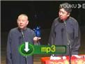 2012德云社北展剧场 郭德纲于谦相声《文史专家》