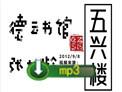 2012年德云书馆张九龄字幕版单口相声《五兴楼》