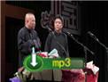 德云社15周年 郭德纲于谦相声新作品《跳大神》