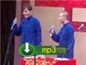 2014年德云社上海站 高峰栾云平相声《绕口令》