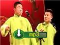 2010德云二队烧饼曹鹤阳相声《交租子》