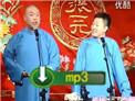 2011德云社烧饼曹鹤阳相声专场《童年趣事》