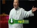 德云社2009年封箱 阎鹤祥 孙越 侯震 郑好《非常男生》