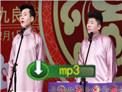 2018北京专场 孟鹤堂周九良字幕相声《结巴论》