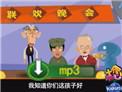 马三立王凤山动画相声《谁的心灵美(下)》
