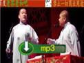 2012德云社国庆节专场 张鹤伦郎鹤焱相声《快乐节奏》