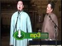 德云社2006.3.24岳云鹏邢文昭相声《闹公堂》