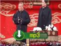 2012德云社德云一队开箱专场 郭德纲于谦相声《怯拜年》