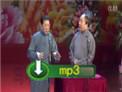 常贵田王佩元经典相声《铃铛谱》