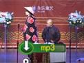 2017德云社北展剧场 张鹤伦郎鹤炎相声《我的江湖》