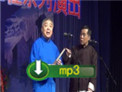 2014北京曲艺 师胜杰石富宽相声《杂学唱》