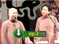2010德云社北展专场 郭德纲于谦相声《偷斧子》