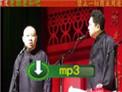 2012纲丝节专场 郭德纲于谦相声《屌丝青年》