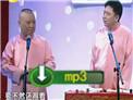 2011湖南卫视喜剧之王 郭德纲于谦相声《你是我的玫瑰》