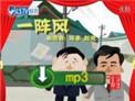 马季赵炎动画相声《一阵风》