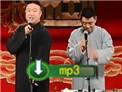 2011德云社专场 烧饼冯阔洋相声《乐在今宵》
