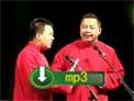 2013德云社跨年专场 郭麒麟阎鹤祥相声《洪洋洞》