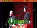 2012纲丝节专场 郭德纲于谦相声《双唱小曲》