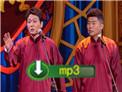 欢乐喜剧人第六季 孟鹤堂周九良相声《蹭热度》