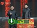 2013江苏卫视春晚 郭德纲于谦相声《好朋友》