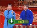 2011德云四少专场 孟鹤堂周九良相声《写对联》