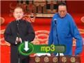 2012德云一队开箱 岳云鹏邓德勇相声《学歌曲》