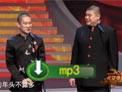2012北京卫视春晚 曹云金刘云天相声《快乐男生》