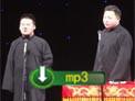2012德云社北京跨年晚会 郭麒麟阎鹤祥相声《语言专家》