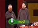 德云社2013笑傲神州专场 郭德纲于谦相声《戏剧与方言》