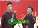 2019春节昌平慰问 烧饼曹鹤阳相声《快乐生活》