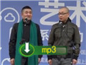 上海国际艺术节 苗阜王声相声《学唱歌》
