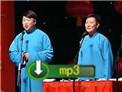 2012年德云社烧饼曹鹤阳相声《学生时代》