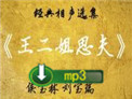 刘宝瑞侯宝林经典相声《王二姐思夫》