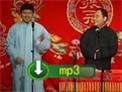 2012德云社张一元天桥茶馆 李云天侯震相声《歪批三国》