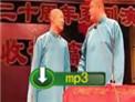2009年曹云金刘云天相声《学聋哑》