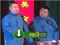 庆祝建国65周年文艺晚会 岳云鹏孙越相声《学歌曲》