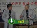 天津相声节纪念王本林专场 苗阜王声《歪批山海经》