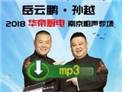 德云社2018《岳云鹏相声专场南京站完整版》