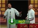 2016德云社丙申开箱 高峰栾云平相声《学英语》