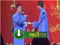2019德云一队高峰栾云平相声《大审案》
