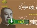 刘宝瑞郝爱民经典相声《宁波话》