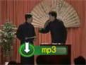 马志明黄族民经典相声《大保镖》