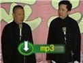 2006天津省亲专场 郭德纲于谦相声《白事会》