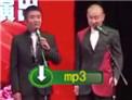 中国曲艺艺术团山西演出 苗阜王声相声《快乐生活》