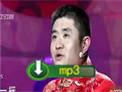欢乐集结号2017苗阜王声相声《满腹经纶》